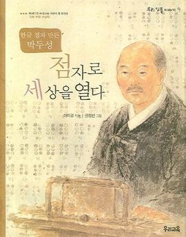 도서 이미지 - 점자로 세상을 열다 - 한글 점자 만든 박두성