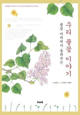 도서 이미지 - 풀꽃 아저씨가 들려주는 우리 풀꽃 이야기
