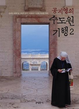 도서 이미지 - 공지영의 수도원 기행 2