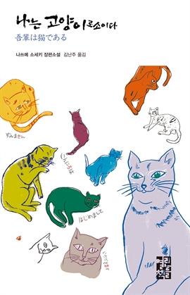 도서 이미지 - 나는 고양이로소이다