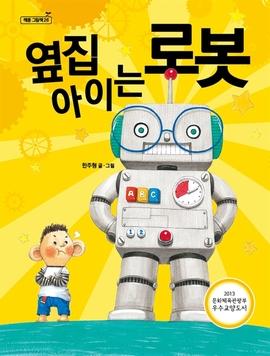 도서 이미지 - 옆집 아이는 로봇