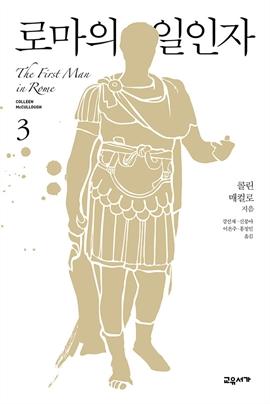 도서 이미지 - 로마의 일인자