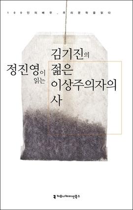 도서 이미지 - [오디오북] 〈100인의 배우, 우리 문학을 읽다〉 정진영이 읽는 김기진의 젊은 이상주의자의 사 (체험판)