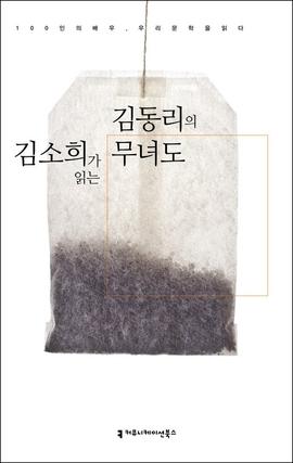 도서 이미지 - [오디오북] 〈100인의 배우, 우리 문학을 읽다〉 김소희가 읽는 김동리의 무녀도 (체험판)