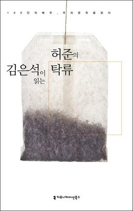 도서 이미지 - [오디오북] 〈100인의 배우, 우리 문학을 읽다〉 김은석이 읽는 허준의 탁류 (체험판)