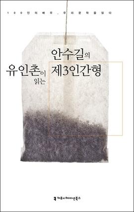 도서 이미지 - [오디오북] 〈100인의 배우, 우리 문학을 읽다〉 유인촌이 읽는 안수길의 제3인간형 (체험판)