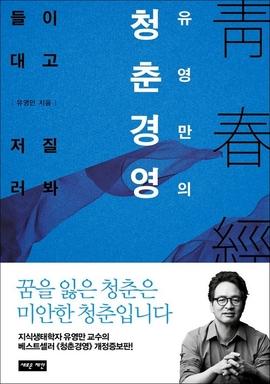 도서 이미지 - 유영만의 청춘경영