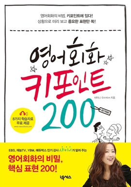 영어회화 키포인트 200