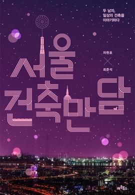 도서 이미지 - 서울 건축 만담