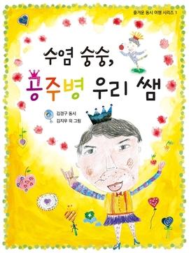 도서 이미지 - 수염 숭숭, 공주병 우리 쌤 - 즐거운 동시 여행 시리즈01