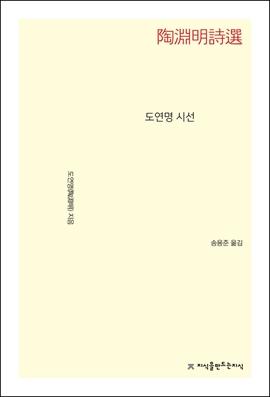 도서 이미지 - 도연명 시선