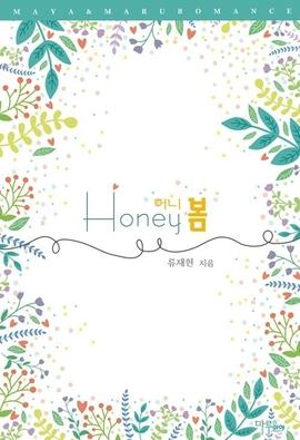 도서 이미지 - Honey 봄