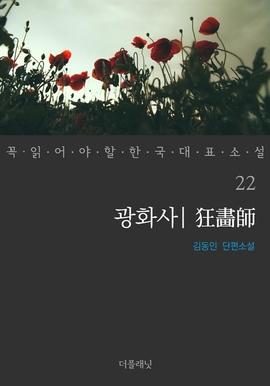 도서 이미지 - 광화사 - 꼭 읽어야 할 한국 대표 소설 22