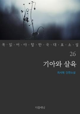 도서 이미지 - 기아와 살육 - 꼭 읽어야 할 한국 대표 소설 26