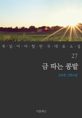 도서 이미지 - 금 따는 콩밭 - 꼭 읽어야 할 한국 대표 소설 27