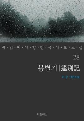 도서 이미지 - 봉별기 - 꼭 읽어야 할 한국 대표 소설 28