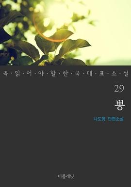 도서 이미지 - 뽕 - 꼭 읽어야 할 한국 대표 소설 29