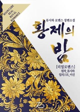 도서 이미지 - [리얼로맨스] 황제의 밤 (웹오디오드라마+이미지팩포함)