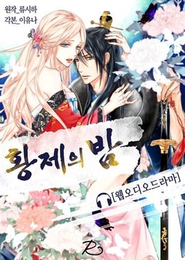 도서 이미지 - [오디오북] 황제의 밤 (웹오디오드라마)
