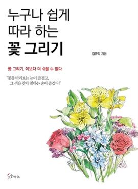 도서 이미지 - 누구나 쉽게 따라하는 꽃 그리기