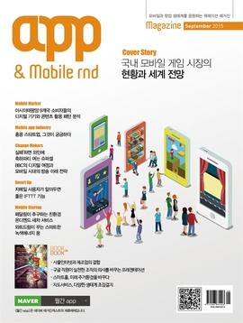 도서 이미지 - 월간 앱_monthly app 2015.09