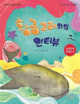 도서 이미지 - 황금고래와의 인터뷰 - 즐거운 동화여행 44