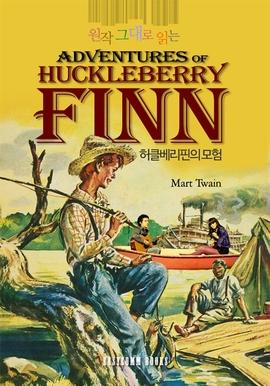 도서 이미지 - 원작 그대로 읽는 허클베리핀의 모험(The Adventures of Huckleberry Finn)