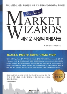 도서 이미지 - 새로운 시장의 마법사들