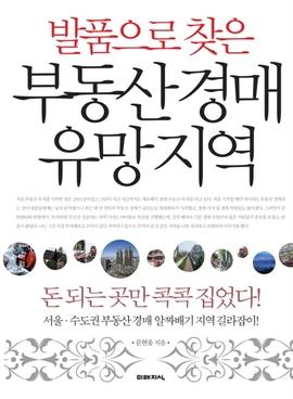 도서 이미지 - 발품으로 찾은 부동산 경매 유망지역 5
