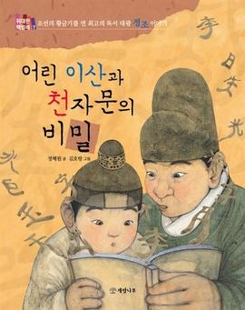 도서 이미지 - 어린 이산과 천자문의 비밀
