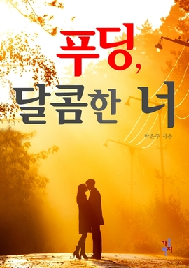 도서 이미지 - [합본] 푸딩, 달콤한 너 (전4권/완결)
