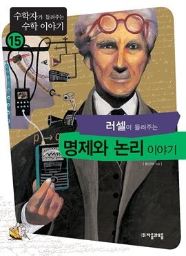 도서 이미지 - [수학자15] 러셀이 들려주는 명제와 논리 이야기