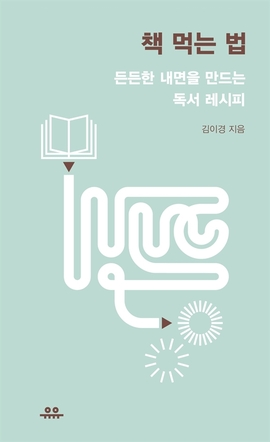 도서 이미지 - 책 먹는 법