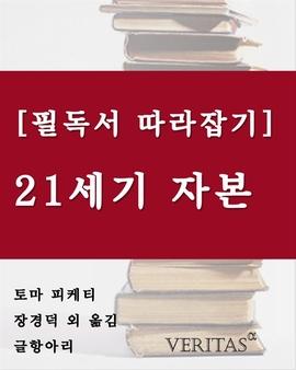 도서 이미지 - [필독서 따라잡기] 21세기 자본