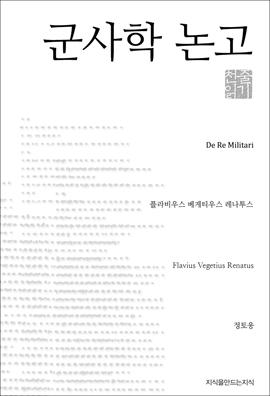 도서 이미지 - 군사학 논고 - 천줄읽기