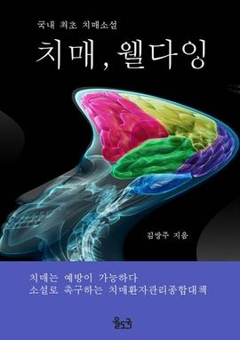 도서 이미지 - 치매, 웰다잉