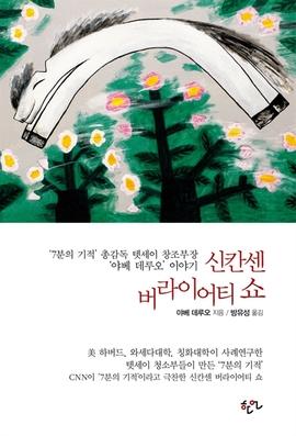 도서 이미지 - 신칸센 버라이어티 쇼