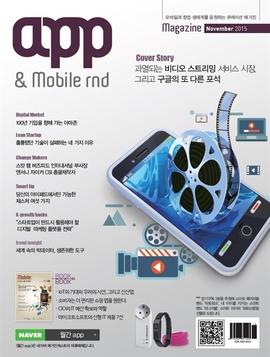 도서 이미지 - 월간 앱 monthly app 2015.11