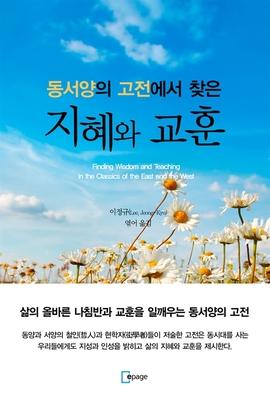 도서 이미지 - 동서양의 고전에서 찾은 지혜와 교훈
