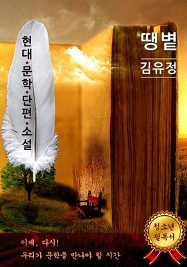 도서 이미지 - 땡볕 - 김유정 [현대문학단편소설]
