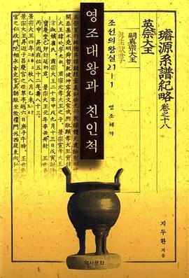 도서 이미지 - 영조대왕과 친인척 : 영조세가-조선의 왕실21-1