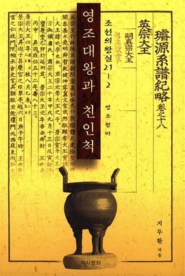 도서 이미지 - 영조대왕과 친인척 : 영조왕비-조선의 왕실21-2
