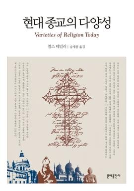 도서 이미지 - 현대 종교의 다양성