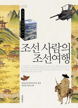 도서 이미지 - 조선 사람의 조선여행 (규장각 교양총서 07)