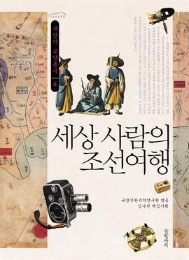 도서 이미지 - 세상 사람의 조선여행 (규장각 교양총서 06)