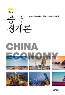 도서 이미지 - 중국경제론 (제2판)