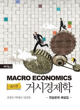 도서 이미지 - 거시경제학 연습문제 해설집 (제5판)