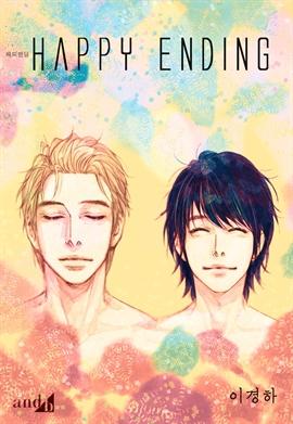도서 이미지 - [BL] HAPPY ENDING (해피엔딩)
