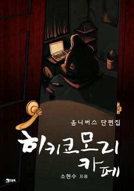 도서 이미지 - 히키코모리 카페