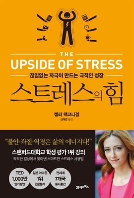 도서 이미지 - 스트레스의 힘